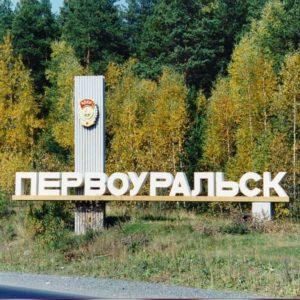"""Мувинговая компания """"Переезд Плюс"""" открыла филиал в Первоуральске"""
