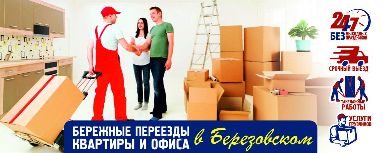 Услуги грузчиков в Березовском